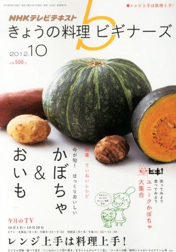 NHK きょうの料理ビギナーズ 2012年 10月号 [雑誌]
