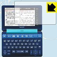 PDA工房 シャープ電子辞書 Brain PW-S2シリーズ 衝撃吸収[光沢] 保護 フィルム 耐衝撃 日本製