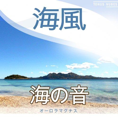 海風 (リラクゼーション、ヒーリング、瞑想のための海の音)