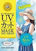 ツーヨン UVカット マスク プリーツタイプ2枚入り ・綿100%・繰り返し使える < 長時間着用しても 耳が痛くならない > 【 紫外線対策 遮蔽率86% 】 日本製 生地使用 【 ホワイト 】 T-79WH