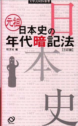 元祖 日本史の年代暗記法 (大学JUKEN新書)