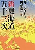 新東海道五十三次 (河出文庫)