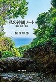 私の沖縄ノート-戦前・戦中・戦後 (単行本)