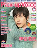 Pick-Up Voice (ピックアップヴォイス) 2014年 02月号 [雑誌]