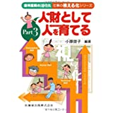 人財として人を育てる (歯科医院の活性化 仕事の視える化シリーズ)