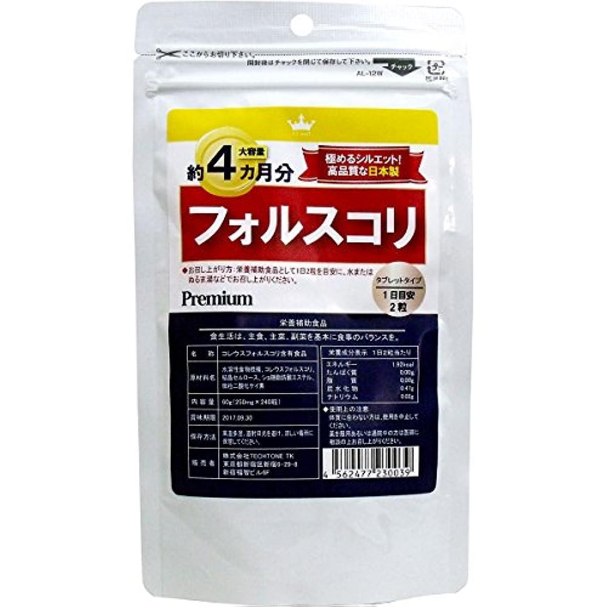 キャンセル元に戻すロープサプリ 高品質な日本製 話題の フォルスコリ 約4カ月分 240粒入【4個セット】