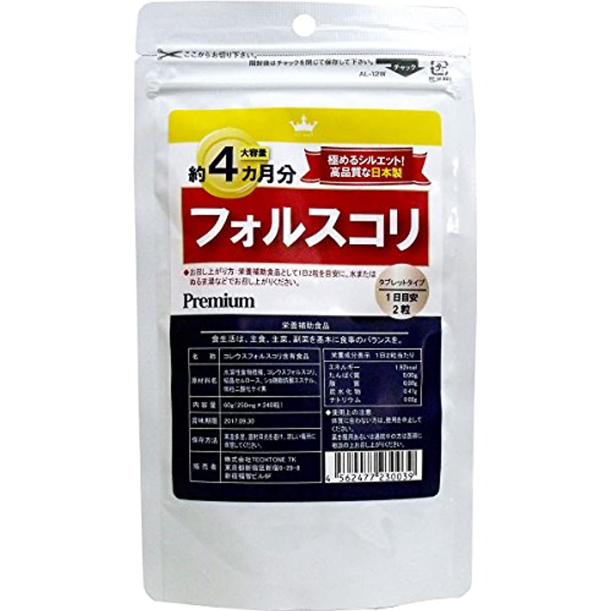 ルースロットリングサプリ 高品質な日本製 話題の フォルスコリ 約4カ月分 240粒入【4個セット】
