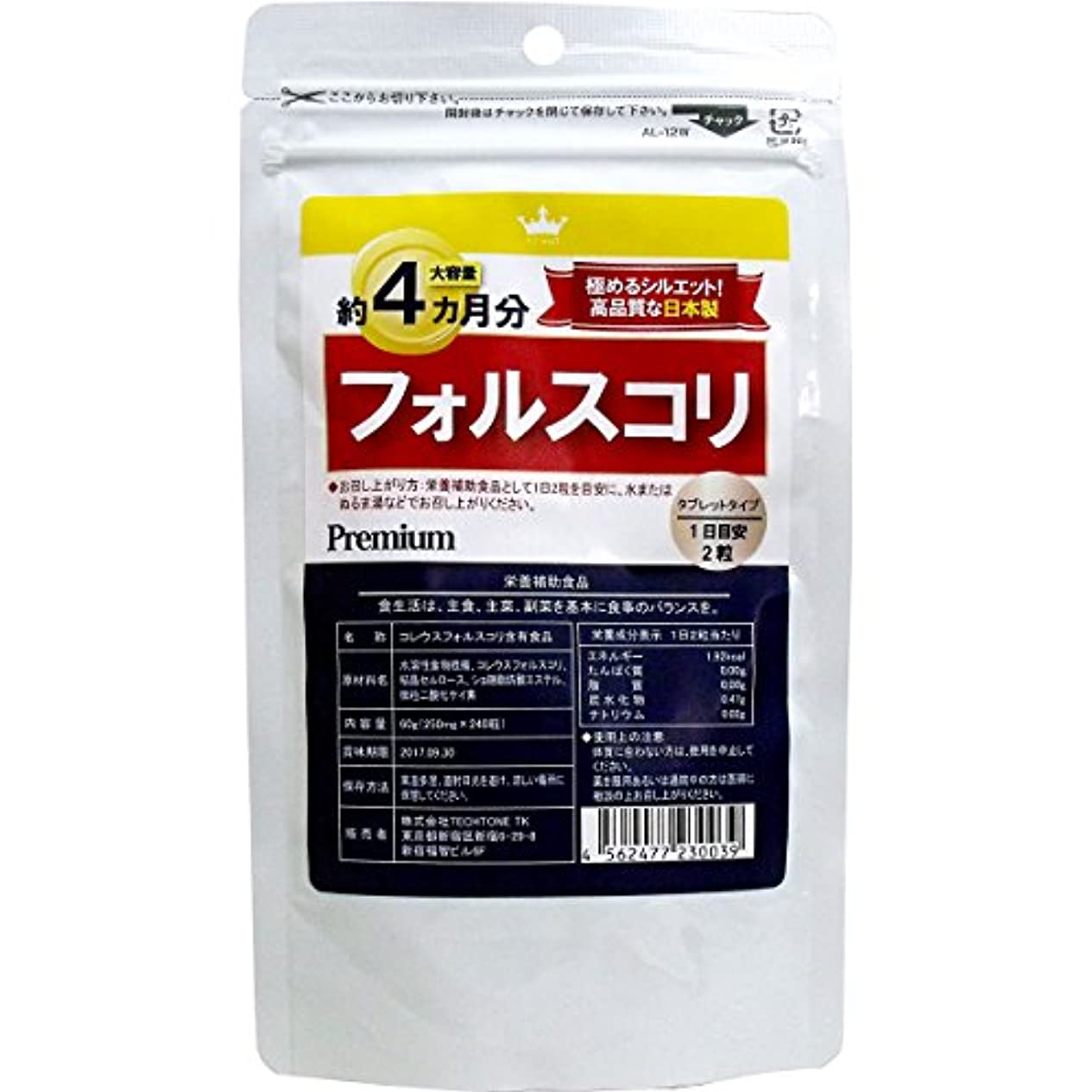 サプリメント タブレットタイプ 健康食品 フォルスコリ 約4カ月分 240粒入【4個セット】
