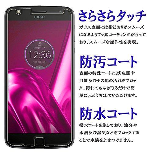 『【GTO】【薄さ0.15mmガラス】Motorola Moto Z play 強化ガラス 国産旭ガラス採用 強化ガラス液晶保護フィルム ガラスフィルム 耐指紋 撥油性 表面硬度 9H 業界最薄0.15mmのガラスを採用 2.5D ラウンドエッジ加工 液晶ガラスフィルム』の7枚目の画像