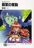 覇軍の策動―スレイヤーズ〈12〉 (富士見ファンタジア文庫)