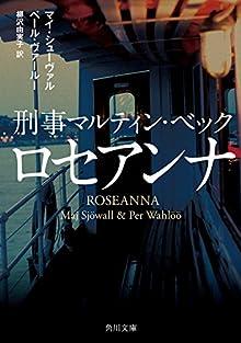 ロセアンナ 刑事マルティン・ベック (角川文庫)