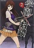 学園×封鎖(2) (アクションコミックス)