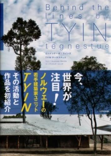 ビハインド・ザ・ラインズ TYIN テーネステュエの詳細を見る