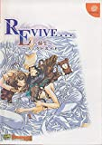 REVIVE...—蘇生 パーフェクトガイド (ドリマガBOOKS)