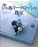 ジュエリークロッシェ教室―ビーズとかぎ針で編むコスチュームジュエリー (レッスンシリーズ)