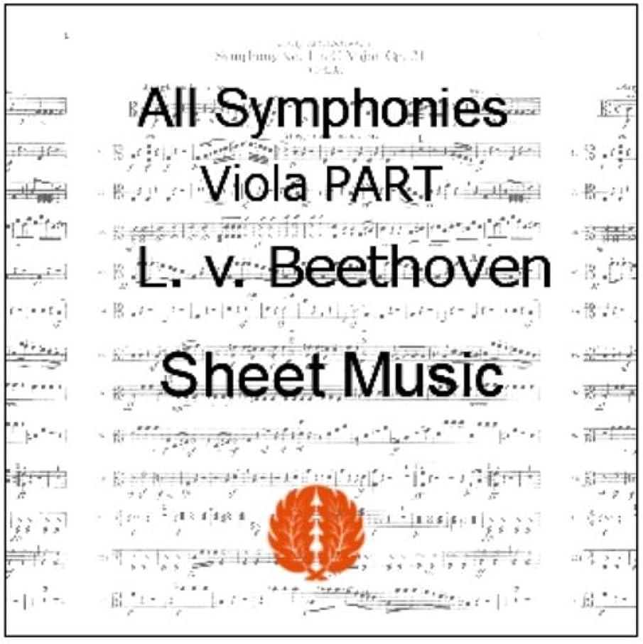 意外交じる感じる楽譜 pdf ベートーヴェン 交響曲 全9曲 ビオラ パート譜セット(全楽章)
