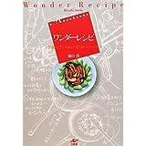 ワンダーレシピ 「うまい!」が見える、47皿のスケッチブック