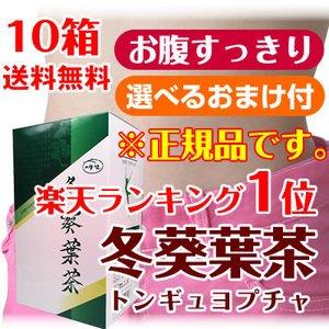 冬葵葉茶 トンギュヨプ茶 10箱(2g×30袋×10) ※期...