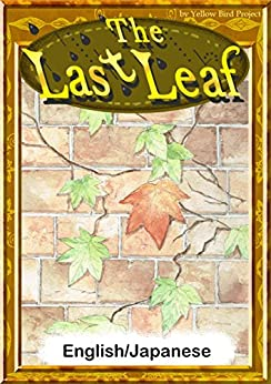 [O.Henry]のThe Last Leaf 【English/Japanese versions】 (KiiroitoriBooks Book 48) (English Edition)