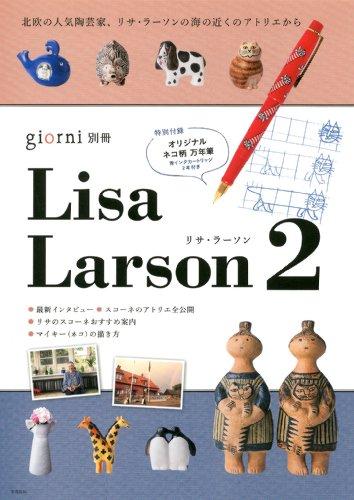 リサ・ラーソン2 (実用百科)の詳細を見る