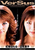 VerSus 紅音ほたるVS立花里子 [DVD]