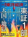 週刊東洋経済 2019年3/2号 [雑誌]