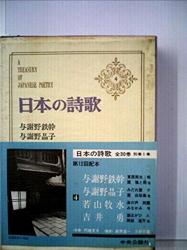 日本の詩歌〈第4〉与謝野鉄幹,与謝野晶子,若山牧水,吉井勇 (1968年)