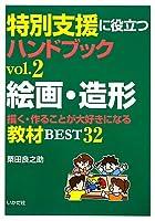 特別支援に役立つハンドブック〈vol.2〉絵画・造形―描く・作ることが大好きになる教材BEST32