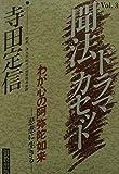 寺田定信 わが心の阿弥陀如来 慈悲に生きる 聞法ドラマカセット3 完全ライブ録音版
