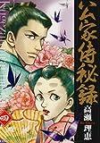 公家侍秘録 4 (ビッグコミックス)