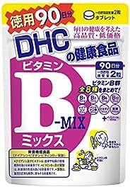 DHC 綜合維生素B 實惠90日分