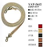 バッグアクリルテープx合皮 持ち手 YAT-2612 #870 焦茶 【本】