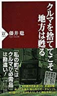 藤井 聡 (著)(2)新品: ¥ 929ポイント:29pt (3%)5点の新品/中古品を見る:¥ 929より
