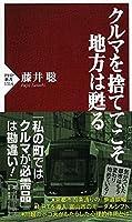 藤井 聡 (著)(1)新品: ¥ 929ポイント:29pt (3%)2点の新品/中古品を見る:¥ 929より