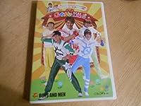 DVD BOYS AND MEN ボイメン体操5