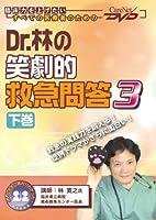 Dr.林の笑劇的救急問答3(下)/ケアネットDVD