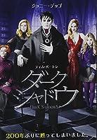 ダーク・シャドウ [DVD]