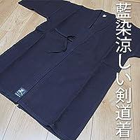 正藍染ワッフル(碁盤刺)綿製剣道着 2号