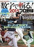 数字で斬る!2015プロ野球 パ・リーグ編 2015年 11/26 号 [雑誌]: 週刊ベースボール 増刊 -