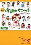 実録!介護のオシゴト 1 ~楽しいデイサービス~ (Akita Essay Collection)