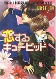 恋するキューピッド  / 鹿住 槇 のシリーズ情報を見る