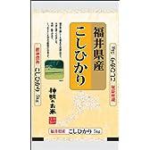 【精米】福井県産 白米 こしひかり 5kg 平成28年産