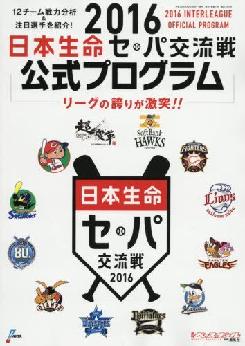 薫風号 プロ野球 2016交流戦 公式プログラム 2016年 6/5 号 [雑誌]: 週刊ベースボール 別冊
