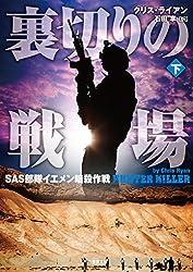 裏切りの戦場 SAS部隊イエメン暗殺作戦 下 (竹書房文庫)