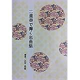 琴 二重奏で弾く名曲集 「 愛のあいさつ 」 大平光美 編曲 楽譜 箏 koto