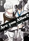 Are you Alice?: 8 (ZERO-SUMコミックス)
