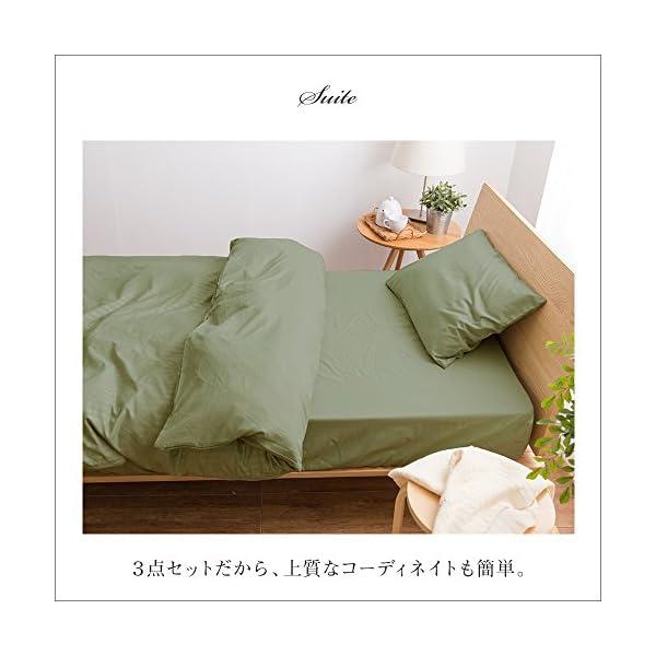 Niceday (ナイスデイ) 布団カバー 3...の紹介画像4