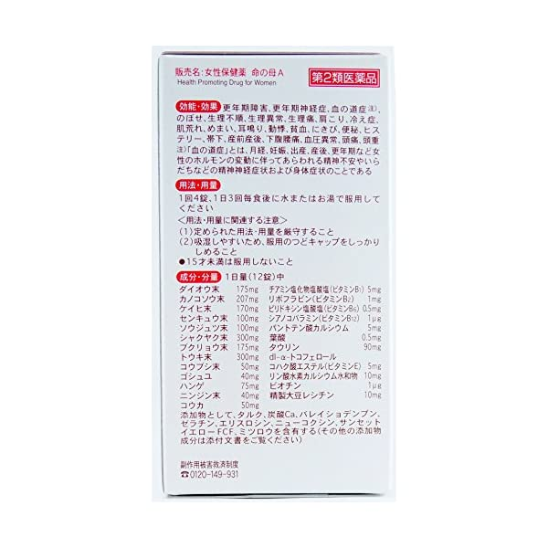 【第2類医薬品】命の母A 420錠の紹介画像3