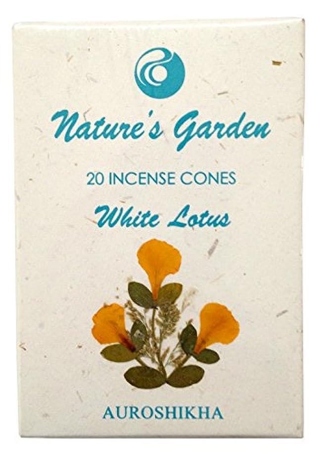 なかなか生き残ります石化するAUROSHIKHA ホワイトロータス コーン香