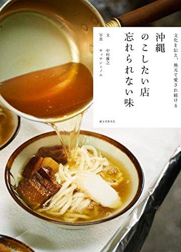 沖縄 のこしたい店 忘れられない味: 文化を伝え、地元で愛され続ける